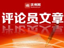滨州日报评论员文章:全力打造滨州特色乡村振兴齐鲁样板