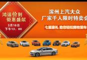 【3.16大事件】最近买车的看过来 千人团购会来袭 千万级让利错过再等一年