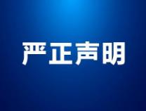 中盛汇投投资控股集团发布严正声明