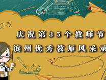 张振海:忠诚党的教育事业 激情高效是工作常态