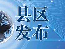滨州市民营企业招聘周活动在邹平启动