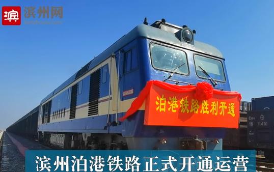 【视频】滨州,通往大海的铁路—泊港铁路开通运营