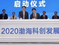 科技 融合 创新   2020渤海科创发展大会举行
