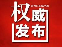 滨州市6项目入选2019年省重点项目 总投资逾65亿元