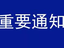 家长速看!滨城区义务教育阶段学校招生入学通知发布