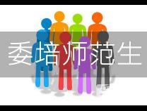 滨州市首次委培师范生报名火爆