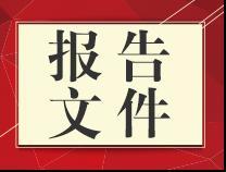滨州市中级人民法院工作报告(全文)