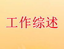 滨州市人大常委会2019工作系列综述:坚持代表主体地位 代表工作不断创新