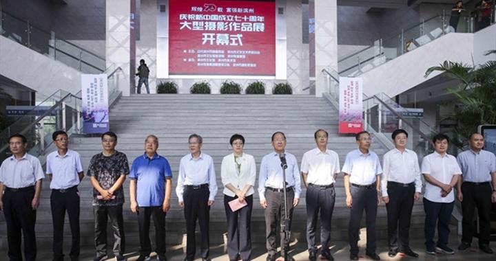 庆祝新中国成立七十周年大型摄影作品展开幕
