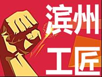 滨州工匠 薛艳华:千锤百炼抓管理 独具匠心做设计