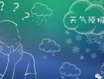 """天气预报为何有时""""报不准""""中国气象专家这样说....."""