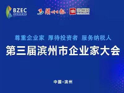 第三届滨州市企业家大会
