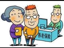 银保监会:加快满足70岁及以上高龄老年人保险保障需求