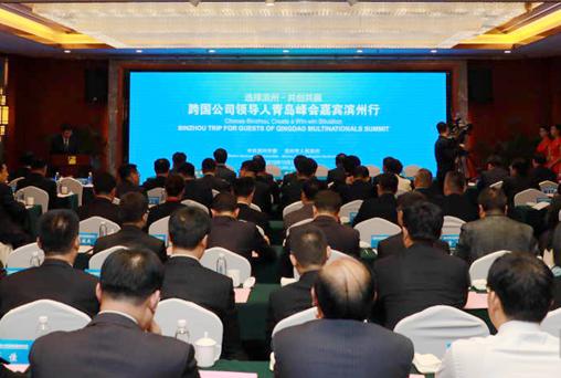 跨国公司领导人青岛峰会嘉宾滨州行项目签约仪式举行