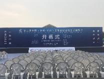 【滨州网直播】第二届中国(滨州·博兴)国际金属板材 工业展览会开幕式