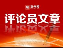 滨州日报评论员文章:不用过分惊恐 务必进步当心