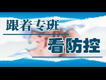 滨州30年来首次储备医疗物资! 每一个口罩都来之不易