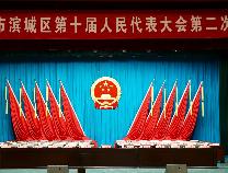 【直播回放】滨州市滨城区第十届人民代表大会第二次会议开幕