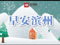 【早安濱州】1月8日 一分鐘知天下(音頻版)