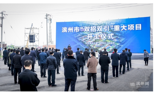 【视频】春雷乍响!滨州市涉智能装备 高端新材料 高校等87个重大项目集中开工