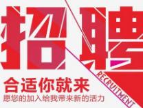 月薪5000+!滨州经济技术开发区6名招聘购买服务岗位工作人员
