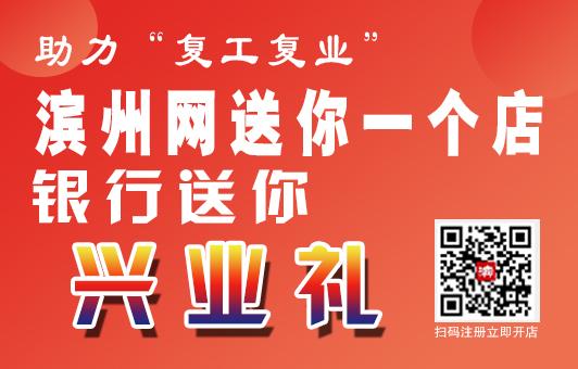 """助力停工复业,滨州网送你一个店!快来网上""""摆摊"""""""