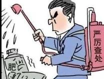 """亮剑护农 滨州打响2021年农资打假""""第一枪"""""""
