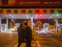 凌晨现场直击!滨州黄河大桥收费站撤岗封闭施工 结束31年收费历史