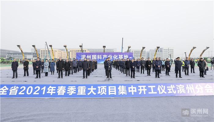 滨州市总投资1135.5亿元的240个重大项目集中开工