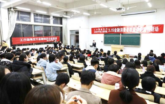 工行滨州渤海支行走进校园开展金融知识宣讲活动