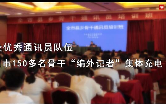 """建设优秀通讯员队伍 滨州市150多名骨干""""编外记者""""集体充电"""