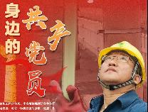 """国网滨州供电公司封面故事之""""身边的共产党员李高岫"""""""