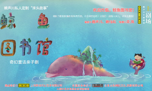 """【演出预告】奇幻童话亲子剧《鲸鱼图书馆》——赖声川私人订制""""床头故事"""""""