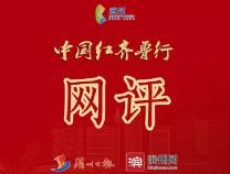 中国红齐鲁行 | 网评:忙而不乱彰显滨州成熟与自信
