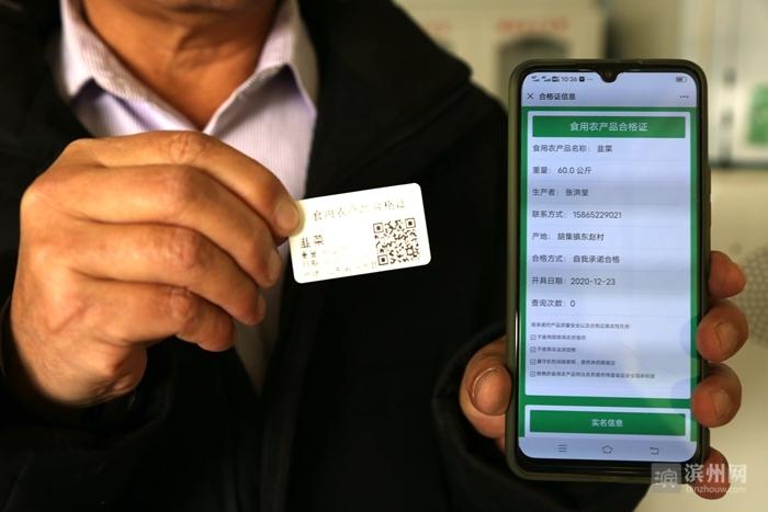 """惠民胡集韭菜带着""""身份证""""直供北京"""