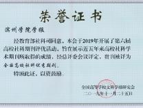 """滨州学院学报获评""""全国高校社科优秀期刊"""""""