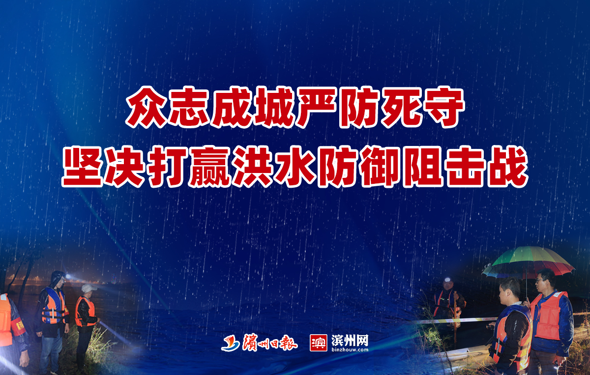 专题 滨州:坚决打赢洪水防御阻击战