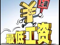 滨州市上调最低工资标准 2类分别增长90元、80元