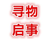 【扩散】是您丢的吗?滨州环卫工人捡到大批车牌、身份证等物品