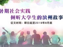 """滨州学院经彩飞扬志愿服务队""""结对""""泊头村农家书屋"""