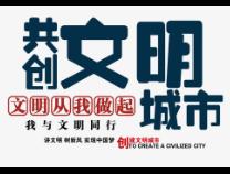 滨州日报评论员文章:坚定必成信心 全力冲刺决战