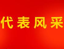 滨州市人大代表刘云浩:以身立教塑造师德风范