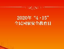 """一图看懂   2020年""""4·15""""全民国家安全教育日"""