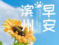 【早安滨州】3月28日 一分钟知天下(音频版)