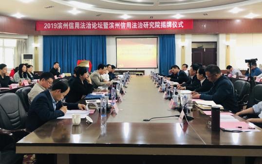 滨州在全省设立首家市级信用法治研究院