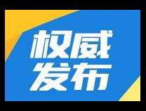 """滨州市6家公司获评""""山东省诚信建设示范企业"""""""