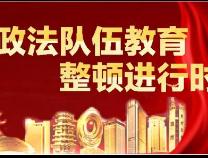 """滨州经济技术开发区法院""""四个聚焦""""除顽瘴推动查纠整改走深走实"""