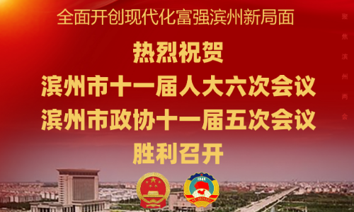 濱州網直播|政協第十一屆濱州市委員會第五次會議隆重開幕