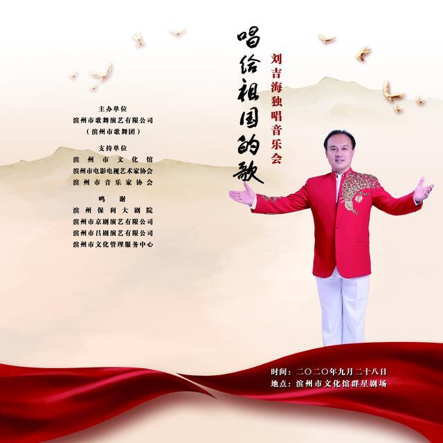 """""""""""唱给祖国的歌""""刘吉海独唱音乐会成功举办"""