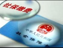 最新!滨州市2020年度社会保险缴费基数发布
